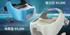 """VR一体机VIVE FOCUS将于""""双十二""""开启中国预售!"""