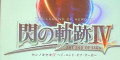 《英雄传说:闪之轨迹4》正式发布 2018年秋季发售