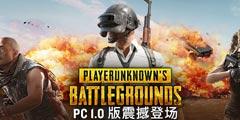 《绝地求生》PC1.0正式版上线在即 已获外媒满分评价