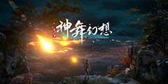 《神舞幻想》正式登陆WeGame!发售预告片公布!