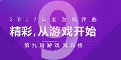 游侠网2017年度第九届游戏风云榜隆重揭幕