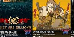 本周你可能错过的中文汉化游戏合集大推荐【126弹】