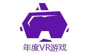 2017年度游侠游戏风云榜 年度VR游戏揭晓!