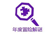 2017年度游侠游戏风云榜 年度冒险解谜游戏揭晓!