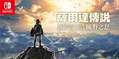 《塞尔达荒野之息》中文版预售开启 来就送地图特典