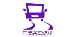 2017年度游侠游戏风云榜 年度赛车游戏揭晓!