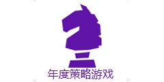 2017年度游侠游戏风云榜 年度策略游戏揭晓!