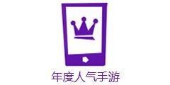 2017年度游侠游戏风云榜 年度人气手游揭晓!
