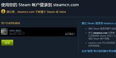 Steam第三方授权登录错误 绝地求生国服绑定受影响!