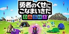 新作《勇者别嚣张DASH!》预告片首曝 这次我是魔王!