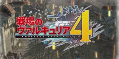 《战场女武神4》新DLC宣传PV  和第七小队并肩作战
