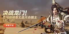 《剑网3》吃鸡模式评测:苟活到最后才是王道?