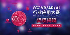 GCC VR/AR/AI行业应用大赛获奖名单隆重揭晓!