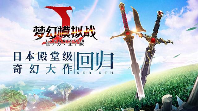 《梦幻模拟战》新作评测:剑与魔法的英雄赞歌,你是光之女神的天选之人
