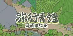 真·全文本 《旅行青蛙》LMAO完整汉化版下载发布