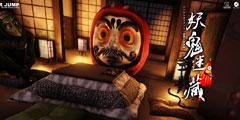 TPGS 2018:日系VR游戏《妖鬼迷藏》将提供现场试玩