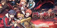 《英雄传说:闪之轨迹2》PC版发售日公布 不支持中文