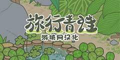 《旅行青蛙》iOS汉化发布!游侠LMAO独家技术首发
