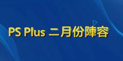 PS港服2月会免名单公布 《强力9号》《进化》过新年