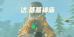 天下第一的《塞尔达》中文来了 选择简体还是繁体?