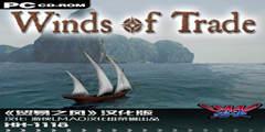 主题模拟游戏 《贸易之风》初版LMAO汉化补丁发布!