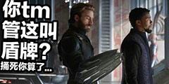 绝对防御杜蕾斯?《复联3》美队的新盾牌被玩坏了!