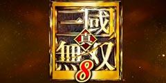 《真三国无双8》PC中文延期发售?电商曝光正式日期