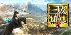 《真三国无双8》PC中文更新日期公布 追加中文语音