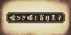 魔界战记厂商新作《说谎公主与盲目王子》发售日公布