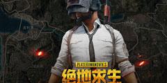 《绝地求生》曝光国服汉化版地图 中文名原汁原味!