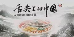 《舌尖上的中国》第三季开播 口碑不及前两作失水准