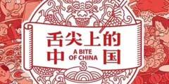 《舌尖上的中国3》豆瓣跌至4.3分 口碑狂跌惹万人吐槽