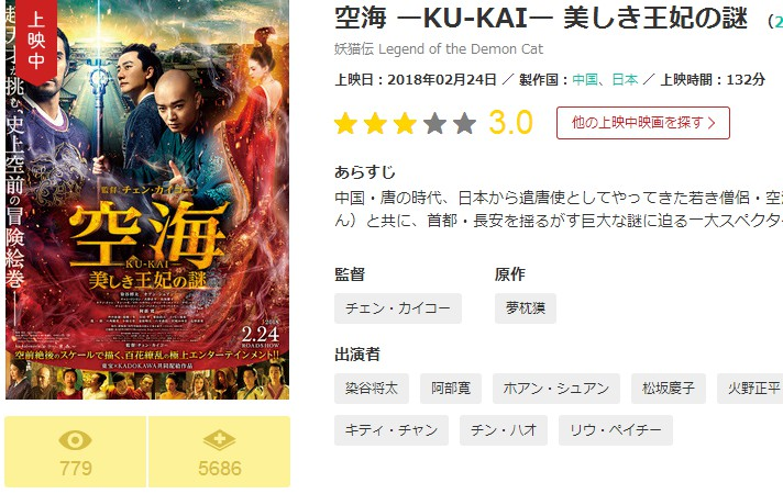 《妖猫传》日本口碑扑街 观众:花了150亿像是开玩笑