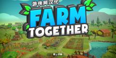 《一起玩农场》游侠LMAO完整汉化补丁下载发布!