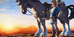 《塞尔达:荒野之息》发售一周年 任天堂放出贺图!
