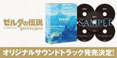 《塞尔达:荒野之息》原声配乐辑4月推出完整收录CD
