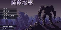 机甲策略游戏《陷阵之志》LMAO2.0完整汉化下载发布