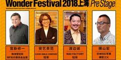 WF上海特邀嘉宾出席 将在现场交流分享行业经验!