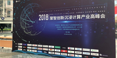 2018聚智创新沉浸计算产业高峰会:融合、创新、合作三大关键词聚焦互联网3.0时代