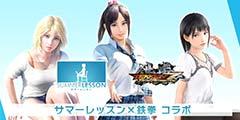 《铁拳7》与夏日课堂联动DLC 快来和妹子们打成一团