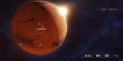 《海岛大亨》厂商新作《火星求生》2.1汉化补丁发布!