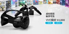 HTC Vive Pro宣布发售!一代设备同步降价600元