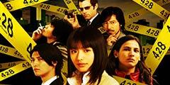 FAMI满分神作《428:被封锁的涩谷》欧美发售日延期
