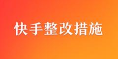 快手官方公布整改措施:诚挚接受批评 加大审核力度