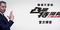 《憨豆特工3》正式版预告出炉 如何另类搭讪美女?