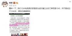 """韩寒""""1246""""战队成立已超770年?王思聪:社会社会"""