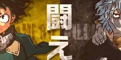 《我的英雄学院》第一弹TVCM公开 将登陆PS4与NS