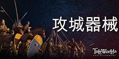 《骑马与砍杀2》攻城器械系统公布 呈现丰富攻城玩法