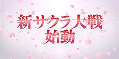 世嘉公布《樱花大战》系列全新作 背景设定公布!