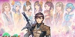 《幻想三国志5》发售倒数最后1天 英武果敢严朔驾到